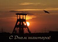 ПОздравления с Днем шахтера в стихах и картинках