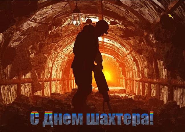 Картинки с Днём шахтера скачать бесплатно