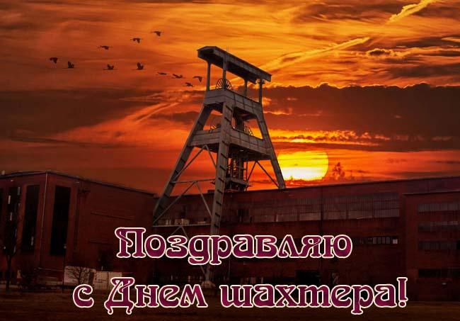 ПОздравления и картинки с Днем шахтера бесплатно