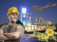 Поздравления с Днем шахтера - картинки и гифки бесплатно