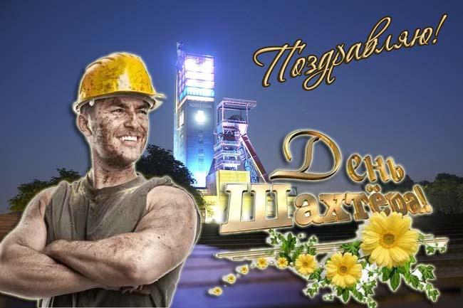 ПОздравления с Днем шахтера в стихах