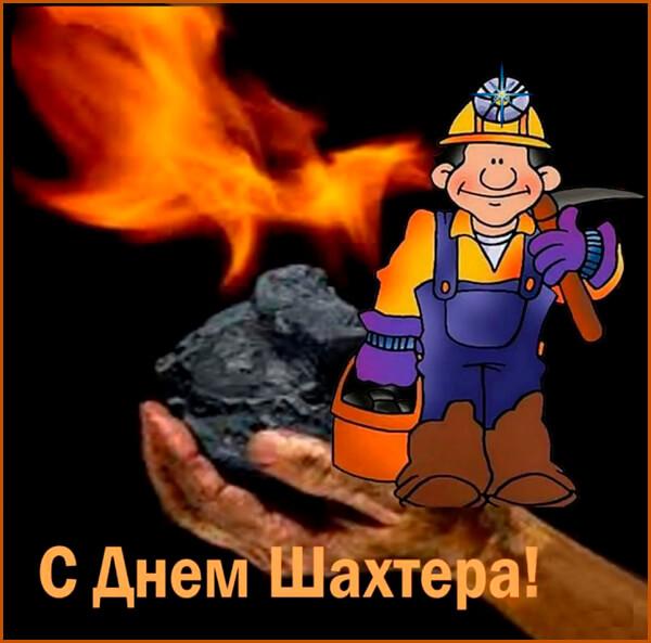День шахтера - картинки-поздравления скачать