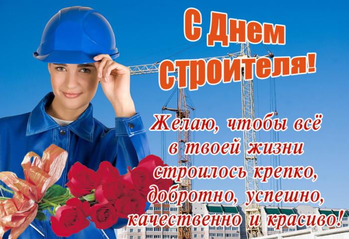 ПОздпавления с Днем строителя открытки красивые
