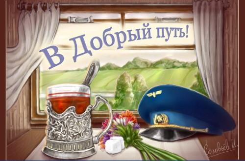 С Днем железнодорожника - открытки поздравления