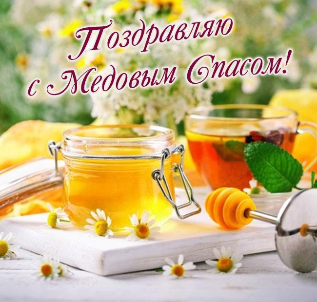 Медовый Спас - красивые открытки с поздравлением