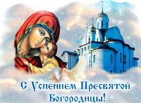 Поздравления с Успением Пресвятой Богородицы стихи, проза и красивые картинки