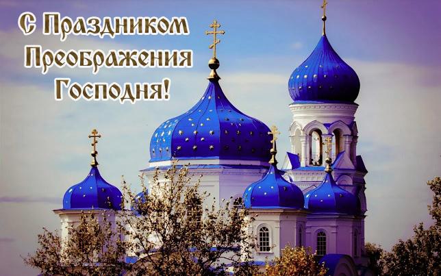 С праздником Преображения Господня - картинки красивые