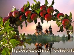 Преображение Господне - красивые картинки и гифки с поздравлениями
