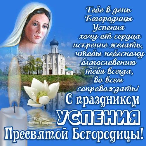 Поздравление с Успением Пресвятой Богородицы в картинках скачать