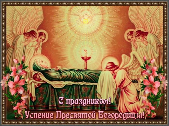 С праздником Успения Пресвятой Богородицы - поздравления в прозе