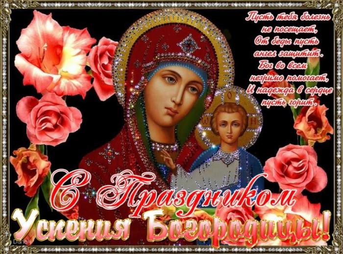 Картинки-поздравления с Успением пресвятой Болгородицы