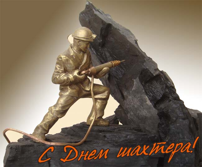 Красивые картинки-с поздравлениями на День шахтера