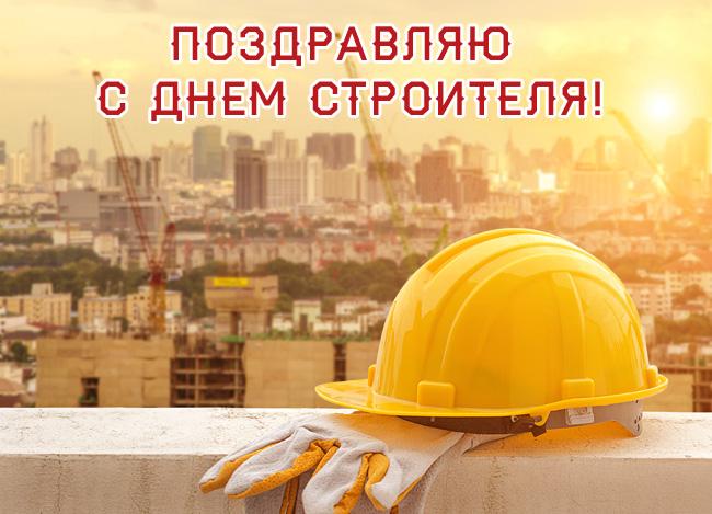 Открытки с Днем строителя красивые бесплатно скачать