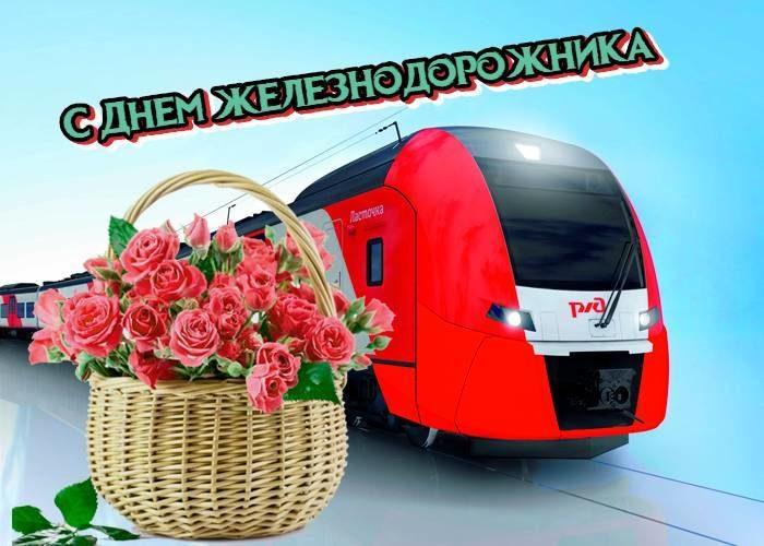 Красивые открытки и гифки с Днем железнодорожника
