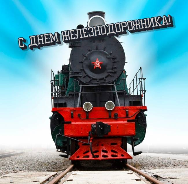Скачать картинку на День железнодорожника с поздравлением