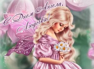С Днем Ангела Людмилы - красивые поздравления и картинки