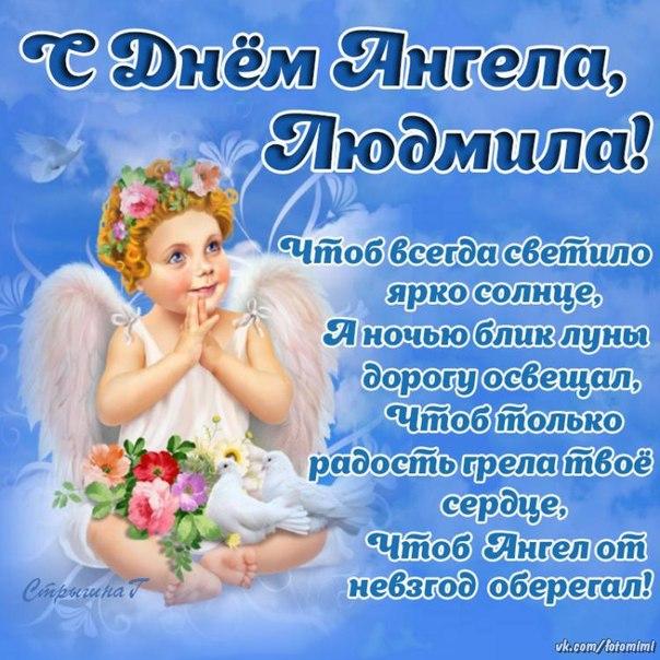 Картинки поздравления с людмилой с днем ангела