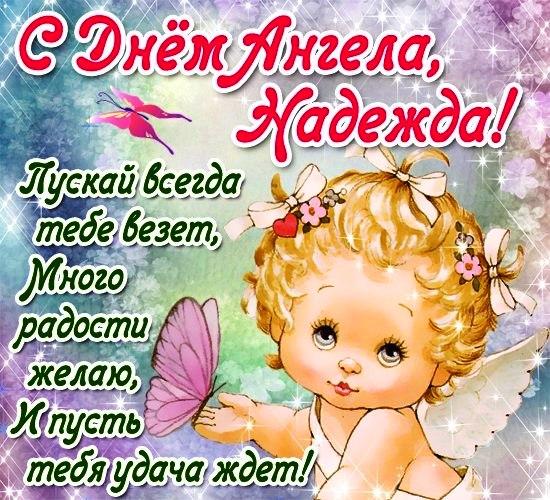 Днем рождения, открытки поздравительные с днем ангела вера надежда любовь
