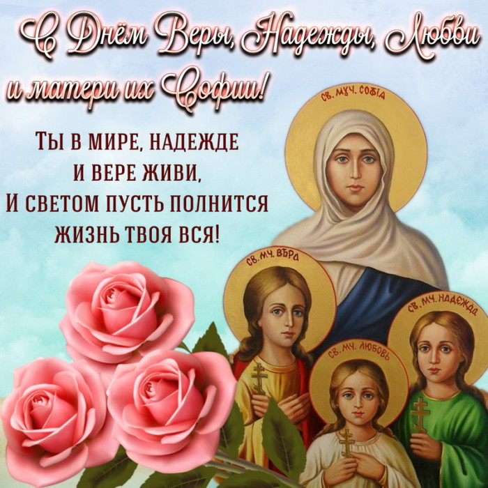 Красивые открытки с праздником Веры Надежды и Любви