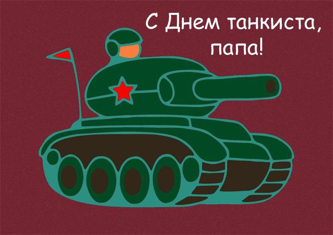 с Днем танкиста - прикольные картинки