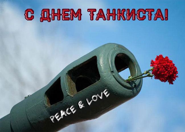 Поздравления с Днем танкиста в стихах