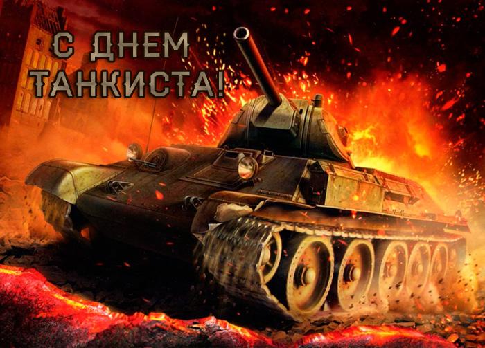 С Днем танкиста - картинки-поздравления