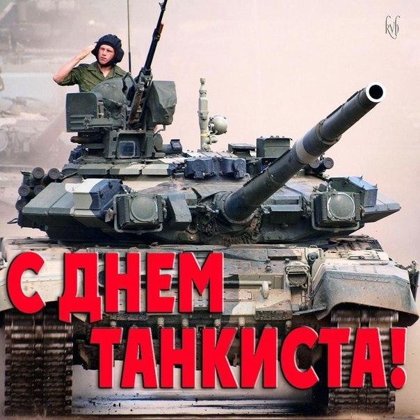 Прикольные картинки и открытки с Днем танкиста скачать