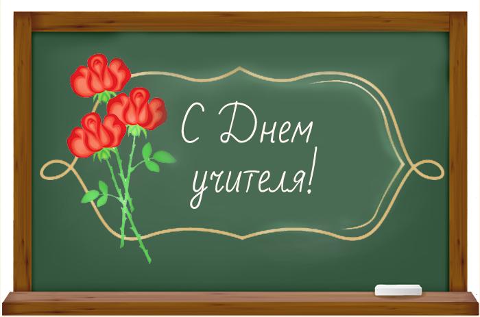 С Днем учителя - поздравления в прозе красивые
