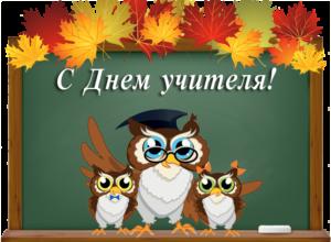 Лучшие поздравления с Днем учителя в прозе