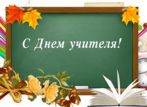 C Днем учителя 2019 - короткие смс-поздравления
