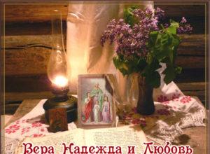 Поздравления с Днем Веры Надежды и Любви (красивые в картинках