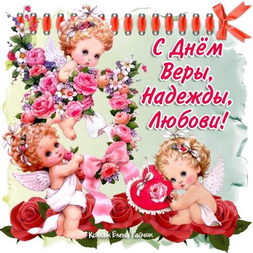 Лучшие открытки на День Веры Надежды и Любви