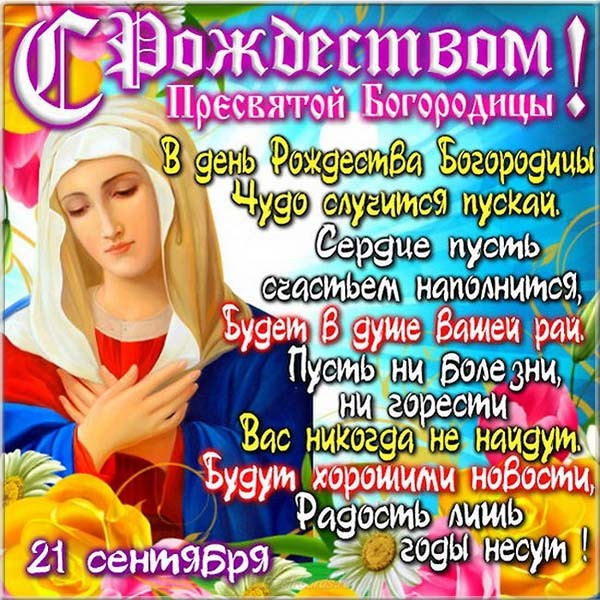 Красивые открытки с рождеством Богородицы скачать