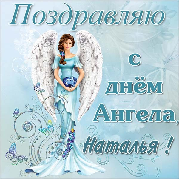 Поздравление с Днем ангела Наталии в картинках