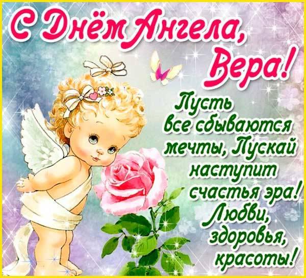 С Днем ангела Вера красивые открытки