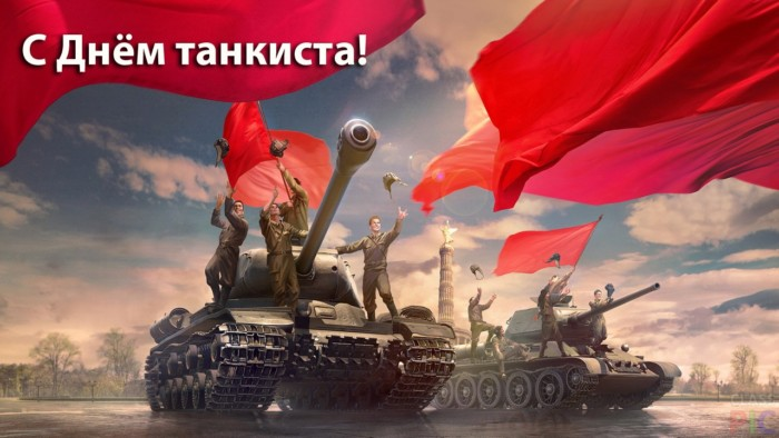 С Днем танкиста - открытки поздравления