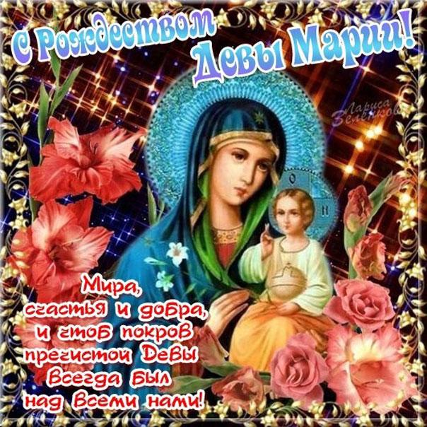 Поздравляем победителя, открытка с праздником рождеством богородицы 21 сентября
