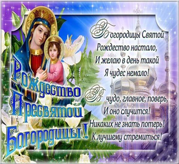 Рождество пресвятой Богородицы - открытки бесплатно