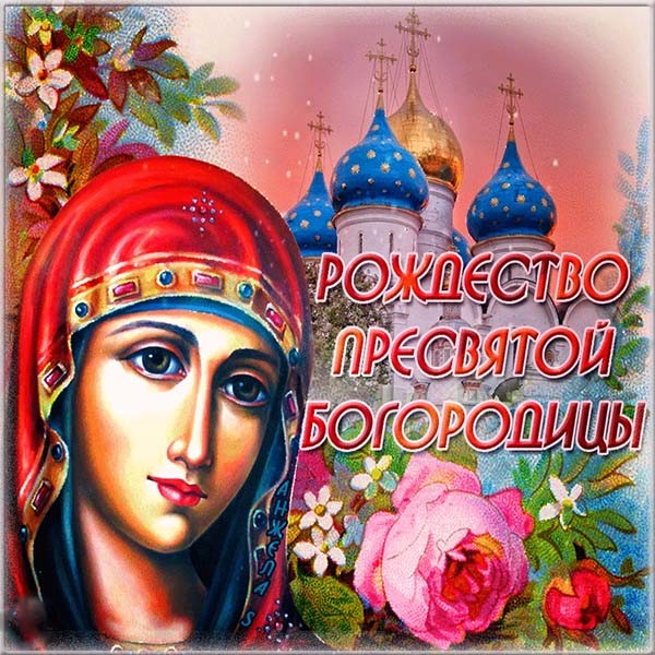 Поздравления в открытка с Праздником Рождества пресвятой Богородицы