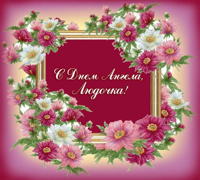Самые красивые картинки и поздравления с Днем Ангела Людмилы
