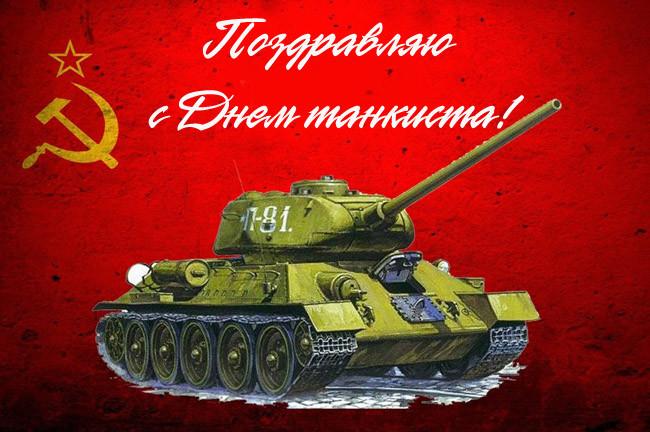 Картинка-поздравления с Днем танкиста