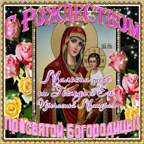Самые красивые открытки с рождеством Пресвятой Богородицы