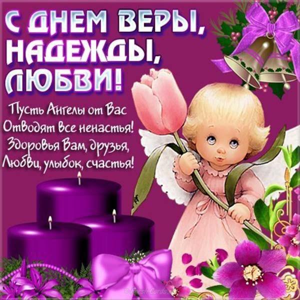 Самые красивые открытки и картинки с Днем Веры Надежды и Любви