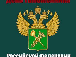 Лучшие поздравления с Днем таможенника Российской Федерации (стихи и картинки)