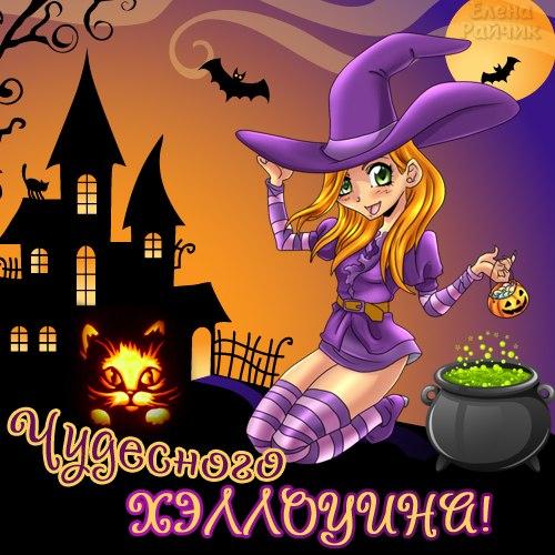 Красивые картинки на Хэллоуин скачать