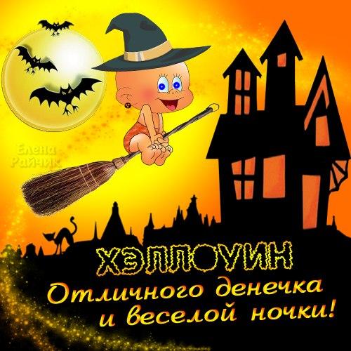 Красивые картинки на Хэллоуин от Елены Райчик скачать