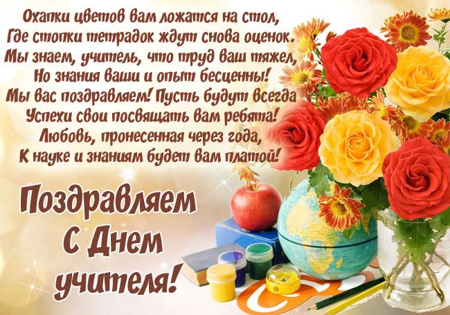 Картинки с поздравлениями с Днем учителя