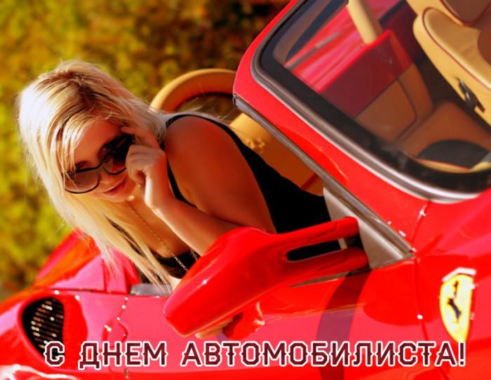 Красивые картинки на День автомобилиста скачать
