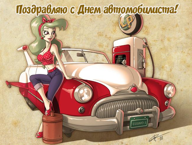 Картинки и открытки с Днем автомобилиста прикольные