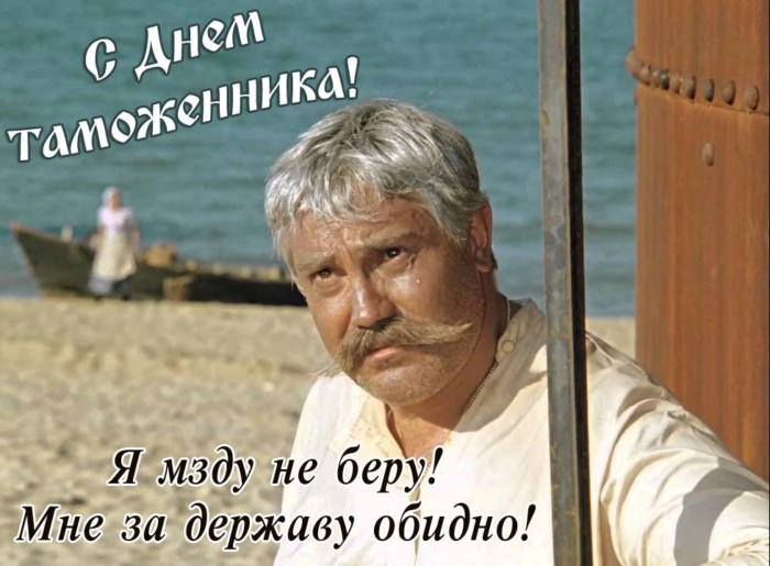 С Днем таможенника - картинки-поздравления Верещагин